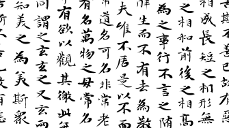 Japanese script (but, would you have known?).